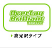 OverLay Brilliant for Xperia (TM) Z1 f SO-02F 『表・裏両面セット』
