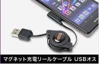 マグネット充電リールケーブル USBオス for Xperia (TM) Z1 f SO-02F/Z1 SO-01F/SOL23/Z Ultra