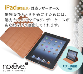 Noreve Perpetual Selection レザーケース for iPad(第3世代)