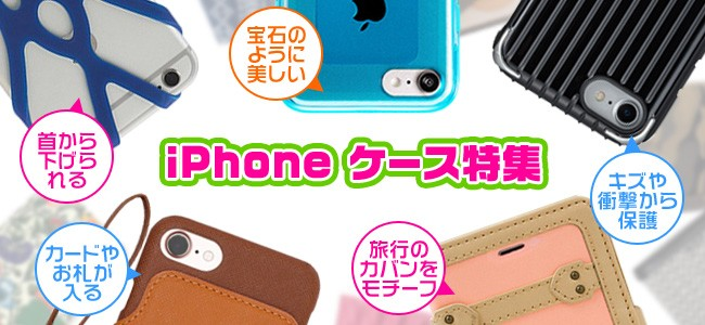 iPhone ケース特集!
