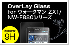 OverLay Glass for ウォークマン ZX1/NW-F880シリーズ(0.2mm)