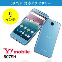 Android One 507SH 対応アクセサリー