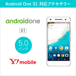 Android One S1 対応アクセサリー