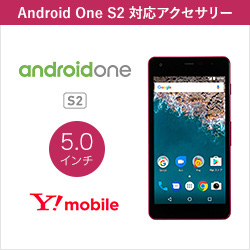 Android One S2 対応アクセサリー