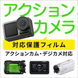 ★デジタルカメラ対応保護フィルム★