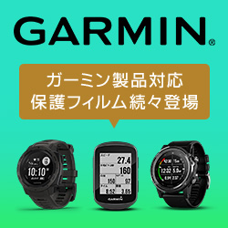 ★ガーミン製品対応保護フィルム★