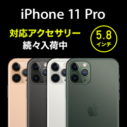 ★iPhone 11 Pro★