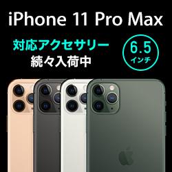 ★iPhone 11 Pro Max★