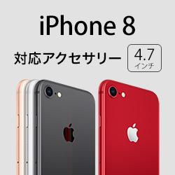 ★iPhone 8★