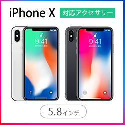★iPhone X★