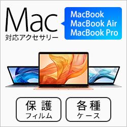 ★Mac対応アクセサリー★