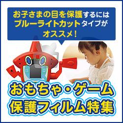 ★おもちゃ用保護フィルム★