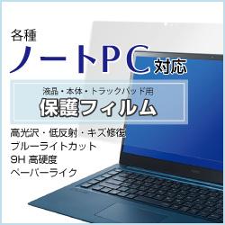 ★ノートパソコン用フィルム★