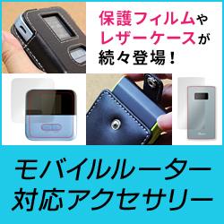 ★モバイルルーター対応アクセサリー★