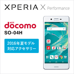 Xperia X Performance SO-04H 対応アクセサリー